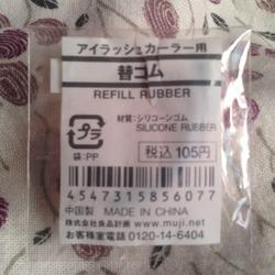 Muji Rubber Eyelash Curler Refills