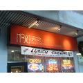 Ho Su restaurant