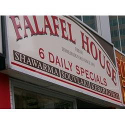 Falafel House - Toronto