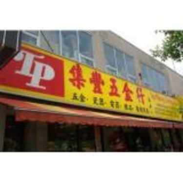 Tap Phong Trading Co.
