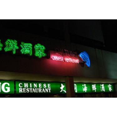Dai Tung Seafood Restaurant
