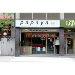 Papaya Restaurant